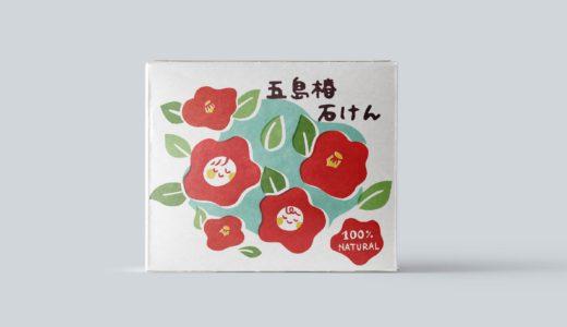 [オリジナル]石鹸パッケージデザイン