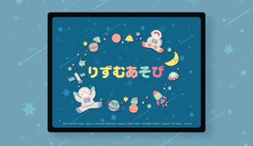 リズム遊びアプリイラストレーション